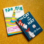 Dr.Seus,The Cat in The Hatと『きみの行く道』いとうひろみ訳