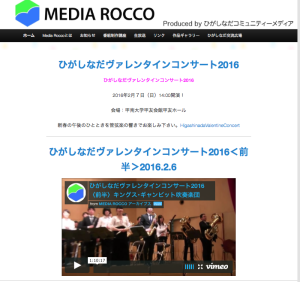 MEDIA ROCCO website, March11, 2016アクセス
